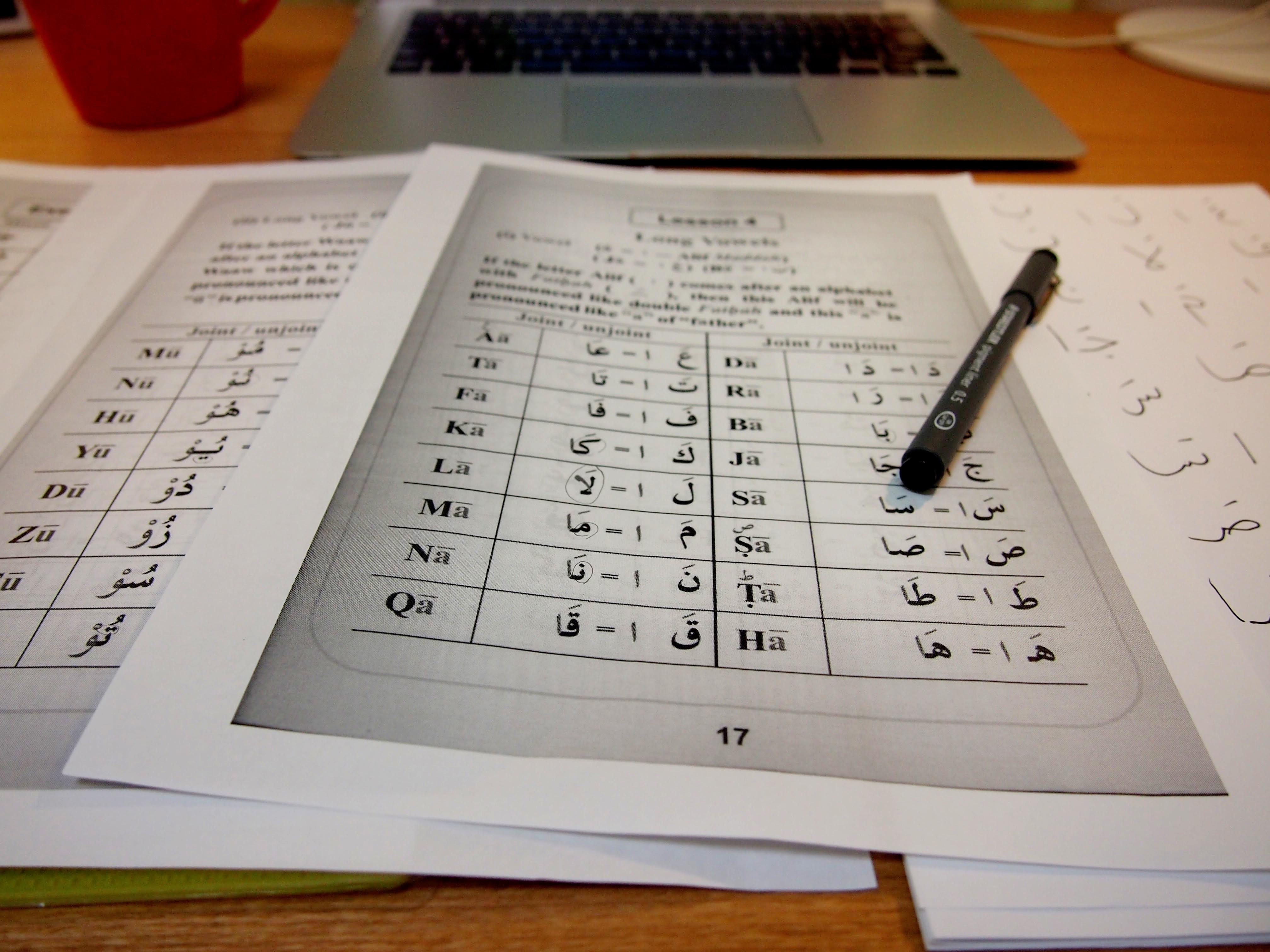 Learning Basic Arabic